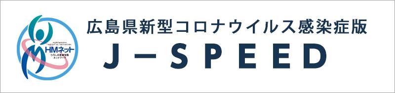 広島県新型コロナウイルス感染症J-SPEEDバナー